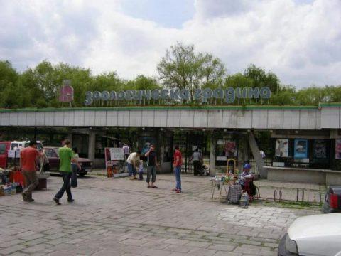 Зоологическа градина